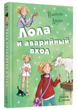 Усі пригоди Лоли: Лола и аварийный вход: кн. 5 (р)
