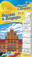 Fine Art : Замки и дворцы. выпуск 4 (р/у)
