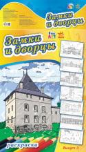 Fine Art : Замки и дворцы. выпуск 3 (р/у)