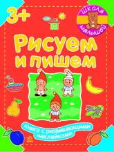 Школа малюків: Рисуем и пишем (р)