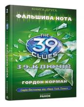 39 ключів: Фальшива нота (у) кн.2