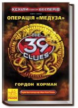 39 ключів Кехіли проти Весперів: Операція