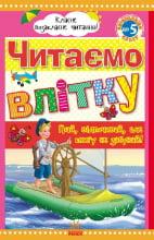 Класне позакласне читання : Читаємо влітку, переходимо до 5 класу (у)