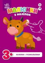 Малюнки з наліпок  : Корова (у)