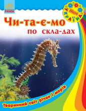 Тваринний світ річок і морів.  Моя Україна. Читаємо по складах