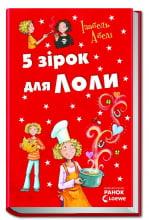 Усі пригоди Лоли : П ять зірок для Лоли: кн.8 (у)