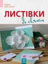 Творча майстерня : Листівки до свята (у) Н.И.К.