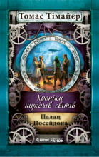 Хроніки шукача світів :  Палац Посейдона кн. 2 (у) Н.И.К.