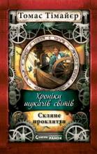 Хроніки шукача світів :  Скляне прокляття  кн. 3 (у) Н.И.К.