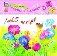 Fine Art: Чарівна листівка. Любій матусі. Квіти (у)