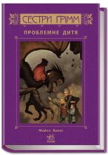 Сестри Грімм : Проблемне дитя кн.3 (у)