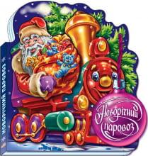Новий рік  з аплікацією : Новорічний паровоз (у)
