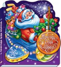 Новий рік  з аплікацією : Пригоди Діда Мороза (у)