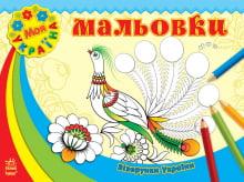 Візерунки України : Мальовки (у)