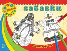Візерунки України : Забавки (у)