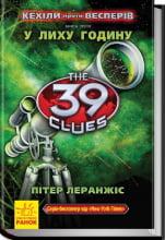 39 ключів Кехіли проти Весперів : У лиху годину (у) кн.3