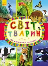 Світ тварин : Від хом`ячка до динозавра (у)