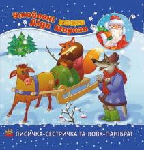 Улюблені казки Діда Мороза : Лисичка-сестричка та вовк-панібрат (у)