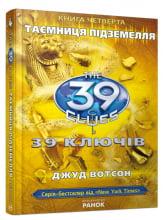 39 ключiв:   Таємниця пiдземелля (у) кн.4 Н.И.К.