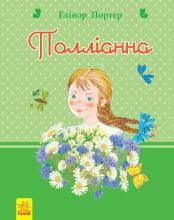 Романи для дівчаток : Полліанна (у)