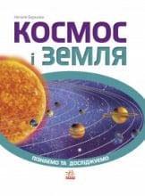 Пізнаємо та досліджуємо : Космос і Земля (у)