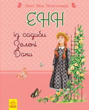 Романи для дівчаток : Енн із садиби Зелені дахи (у)