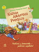 Улюблена книга дитинства : Казки дядечка Римуса (У)
