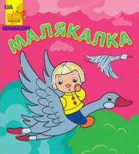 Кн. Малякалка: Казки (р/у)