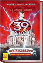 39 ключів Кехіли проти Весперів: Судний день (у) кн.6
