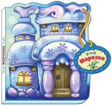 Казки-домівочки : Морозко (у)