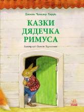 Читаємо із захопленням : Казки дядечка Римуса (у)