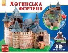 Замки України  : Хотинська фортеця (у)