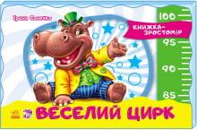 Книжка-зростомір (нов.) : Веселий цирк (у)