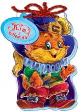 Казка зі шнурком : Кіт у чоботях (у)