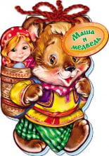 Казка зі шнурком : Маруся та ведмідь (у)