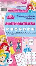 Disney. Плакат із розрізними картками. Принцеси: Математика (р/у)