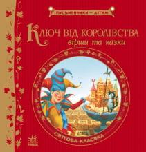 Письменники - дітям : Ключ від королівства. Світова класика (у)