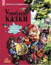 Читаємо та зростаємо : Улюблені казки (у)