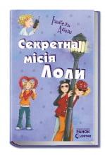 Усі пригоди Лоли :   Секретна місія Лоли: кн. 3  (у)