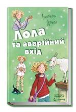Усі пригоди Лоли :  Лола та аварійний вхід: кн. 5  (у) Н.И.К.