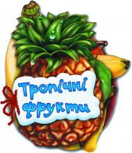 Відгадай-но : Тропічні фрукти (у) Н.И.К.