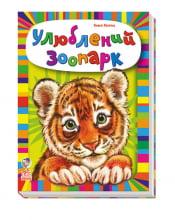 Малятам про звіряток (збірник): Улюблений зоопарк (у)