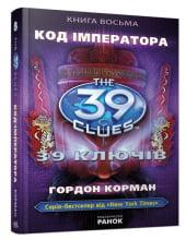 39 ключів:  Код імператора (у) кн.8 Н.И.К.