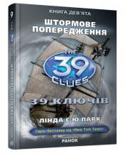 39 ключів:  Штормове попередження (у) кн.9 Н.И.К.