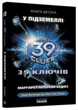39 ключів: У підземеллі (у) кн.10 Н.И.К.
