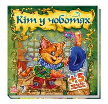 Казковий світ:  Кіт у чоботях (у) Н.И.К.