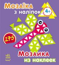 Мозаїка з наліпок. Для дітей від 4 років. Трикутники (р/у)