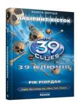 39 ключiв:    Лабiринт кiсток (у) кн.1
