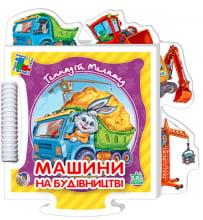 """Пазл кн. """"Дитинчин пазл"""" (нові) : Машини на будівництві (у)"""