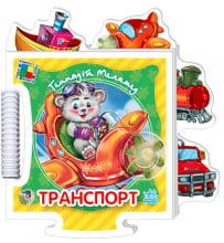"Пазл кн. ""Дитинчин пазл"" (нові) : Транспорт (у) Н.И.К."